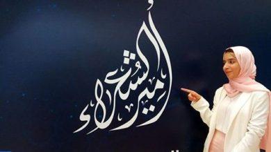 """صورة الشاعرة المغربية خلود بناصر ضمن القائمة النهائية لمسابقة  """"أمير الشعراء""""  في دورتها الثامنة بأبوظبي"""