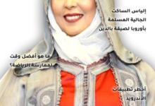 صورة سعيدة الحاميدي سفيرة القفطان المغربي  بالسعودية