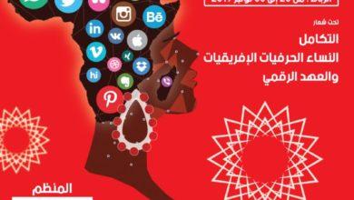 صورة المغرب يستضيف الدورة الثانية لمؤتمر النساء الحرفيات الإفريقيات والدورة الحادية عشر من معرض دار المعلمة