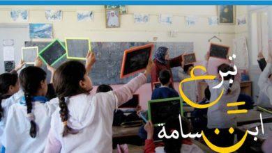 """صورة مجموعة Aradei ترافق عمليتي """"مدرستي مستقبلي"""" و""""تبرع يساوي ابتسامة """""""