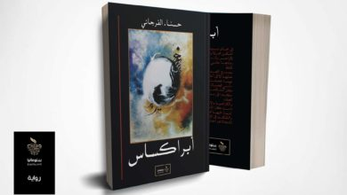 صورة رواية أبراكساس للكاتبة المغربية حسناء الفرجاني ترى النور
