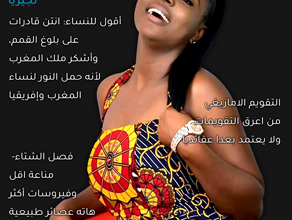 صورة Ukoma Blessing Ezeokoye- نجيريا – أقول للنساء: انتن قادرات على بلوغ القمم واشكر ملك المغرب لأنه حمل النور لنساء المغرب وإفريقيا