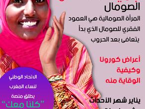 صورة جميلة محمد حسن-  المرأة الصومالية هي العمود الفقري للصومال الذي بدأ يتعافى بعد الحروب