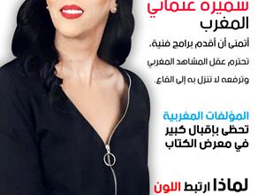 صورة سميرة عثماني/  أتمنى أن أقدم برامج ترفيهية وفنية، تحترم عقل المشاهد المغربي وترفعه لا تنزل به إلى القاع.
