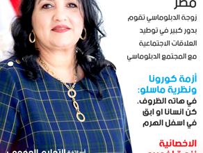 صورة منى البغدادي  حرم سفير جمهورية مصر العربية بالمغرب
