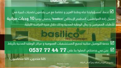 صورة مبادرات من المغرب- مطعم في الرباط يخصص وجبات مجانية للاطقم الطبية الساهرة في المستعجلات