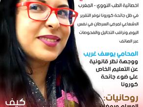 صورة فوزية أمحمدي اخصائية في الطب النووي بالدار البيضاء- في ظل جائحة كورونا نوفر التقرير الاشعاعي لمرضى السرطان في نفس اليوم ونراقب التحاليل والفحوصات عبر الهاتف