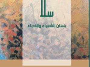"""صورة مؤسسة سلا للثقافة والفنون تصدر كتاب: """"سلا بلسان الشعراء والأدباء """""""