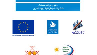 صورة المنطقة الشرقية تفعيل آليات ومقتضيات الديمقراطية التشاركية