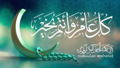 صورة الأربعاء أول أيام شهر رمضان الكريم بالمغرب