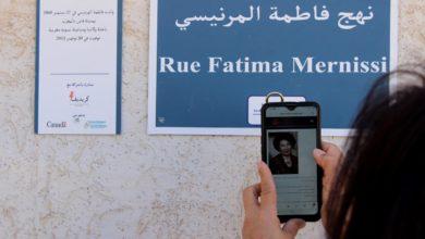 """صورة اسم الراحلة فاطمة المرنيسي يطلق على أحد شوارع بلدية """"النور"""" بتونس"""