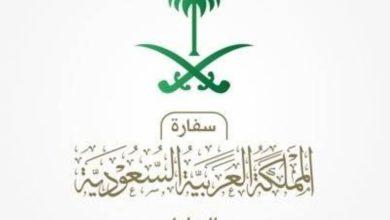 صورة السفارة السعودية في الرباط: حجر صحي 10 أيام للقادمين إلى المغرب