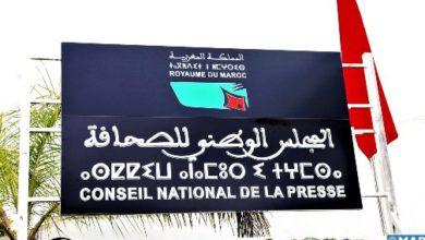 صورة المجلس الوطني للصحافة:دورات تكوينية في تغطية ومتابعة العمليات الانتخابية