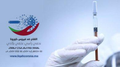 صورة المغرب.. اعتماد جواز تلقيحي للمستفيدين من جرعتي اللقاح المضاد لكوفيد-19