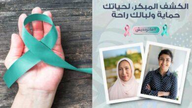 """صورة """"الكشف المبكر لحياتك حماية ولبالك راحة"""" شعار للحملة الوطنية للكشف عن سرطان الثدي و عنق الرحم"""