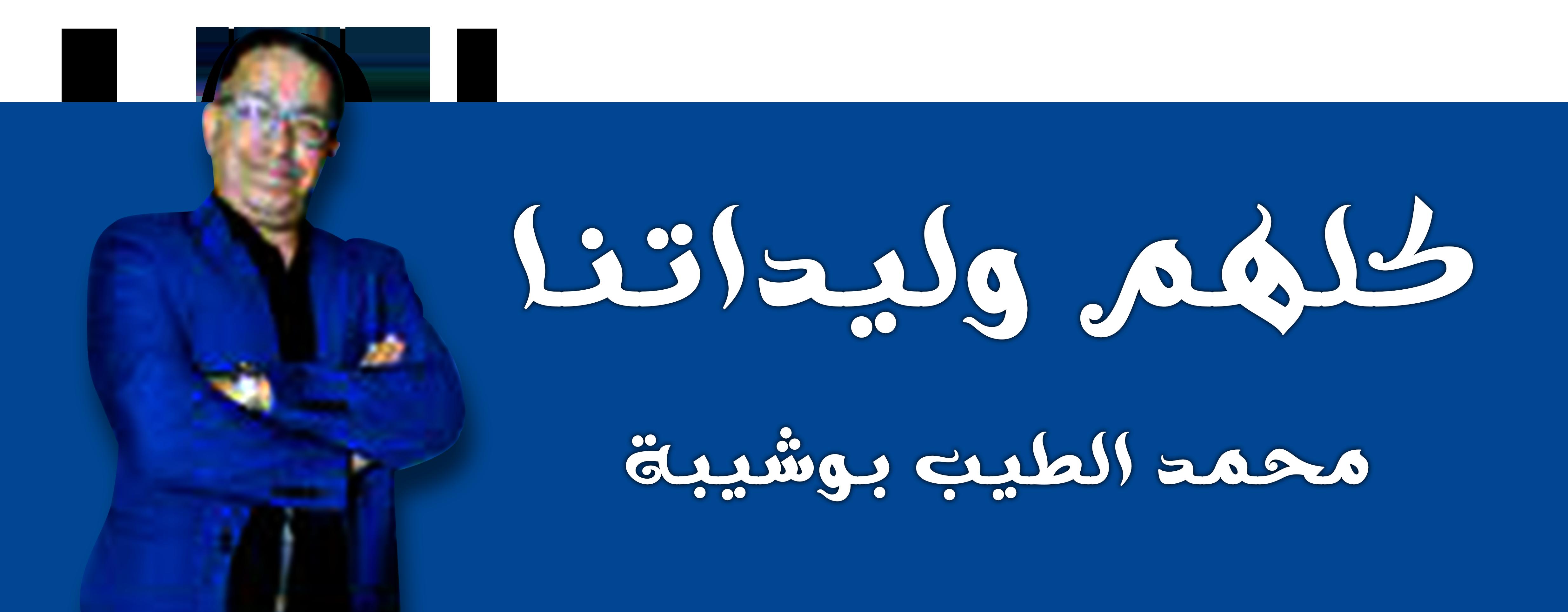كلهم وليداتنا محمد الطيب بوشيبة